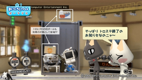torosute2009/7/27 100円ゴミ箱 13