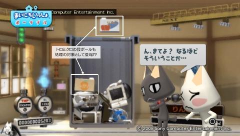 torosute2009/7/27 100円ゴミ箱 14