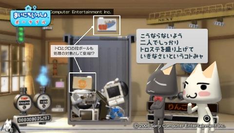 torosute2009/7/27 100円ゴミ箱 15