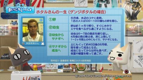 torosute2009/7/28 ホタル 13