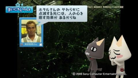 torosute2009/7/28 ホタル 16