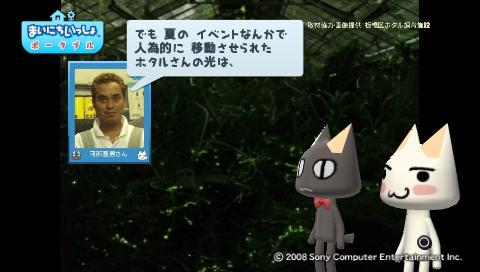 torosute2009/7/28 ホタル 17
