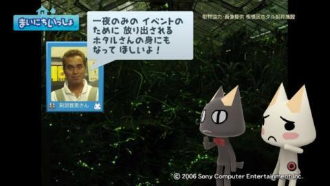 torosute2009/7/28 ホタル 21