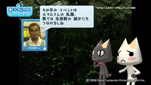 torosute2009/7/28 ホタル 22