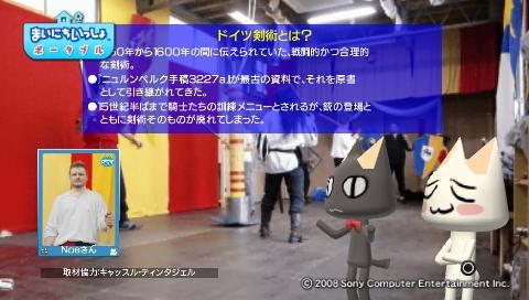 torosute2009/7/29 騎士ブーム? 10