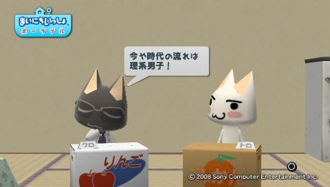 torosute2009/7/30 萌える参考書