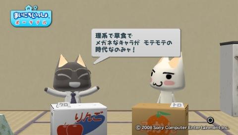 torosute2009/7/30 萌える参考書 2