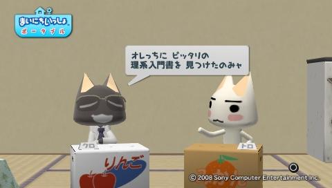 torosute2009/7/30 萌える参考書 3