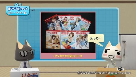 torosute2009/7/30 萌える参考書 4