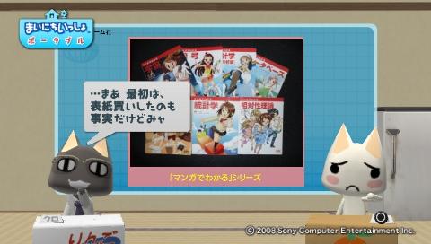 torosute2009/7/30 萌える参考書 9