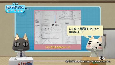 torosute2009/7/30 萌える参考書 10