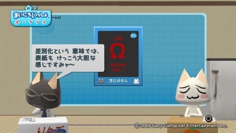torosute2009/7/30 萌える参考書 22