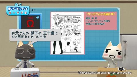 torosute2009/7/30 萌える参考書 31
