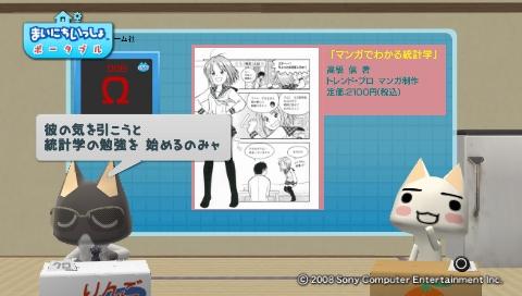 torosute2009/7/30 萌える参考書 32