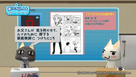 torosute2009/7/30 萌える参考書 33