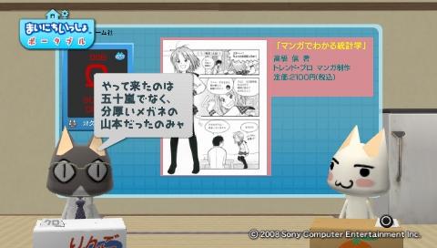 torosute2009/7/30 萌える参考書 34