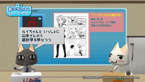 torosute2009/7/30 萌える参考書 35