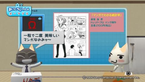 torosute2009/7/30 萌える参考書 37