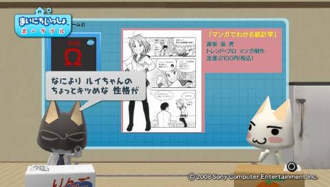 torosute2009/7/30 萌える参考書 38