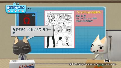 torosute2009/7/30 萌える参考書 39