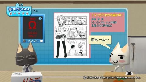 torosute2009/7/30 萌える参考書 40