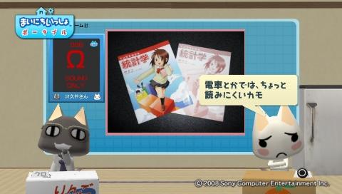 torosute2009/7/30 萌える参考書 42