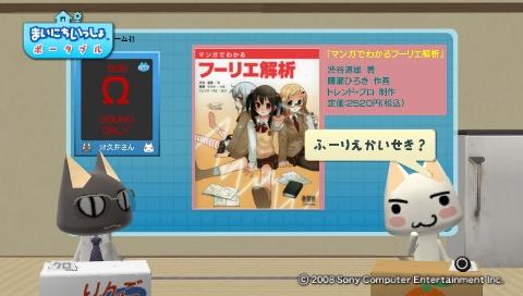 torosute2009/7/30 萌える参考書 44