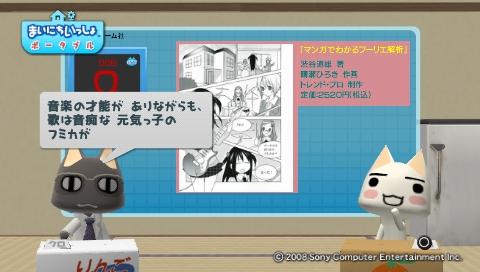 torosute2009/7/30 萌える参考書 46