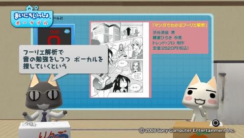 torosute2009/7/30 萌える参考書 47