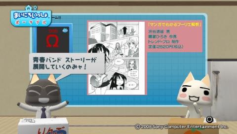 torosute2009/7/30 萌える参考書 48