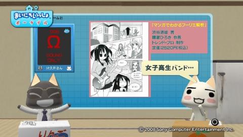 torosute2009/7/30 萌える参考書 49