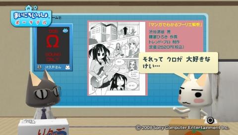 torosute2009/7/30 萌える参考書 50