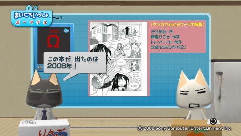 torosute2009/7/30 萌える参考書 52