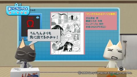 torosute2009/7/30 萌える参考書 53