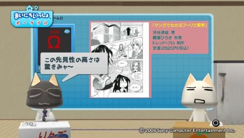 torosute2009/7/30 萌える参考書 54