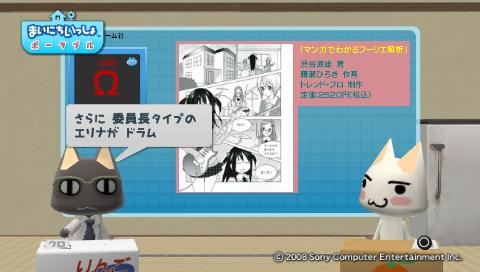torosute2009/7/30 萌える参考書 55