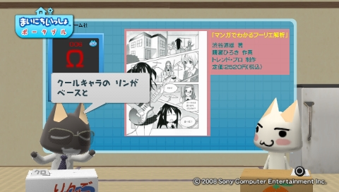 torosute2009/7/30 萌える参考書 56