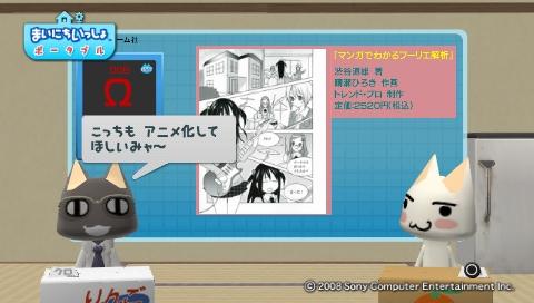 torosute2009/7/30 萌える参考書 58