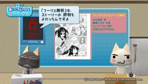 torosute2009/7/30 萌える参考書 60