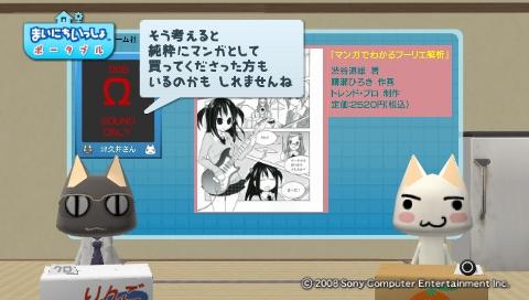 torosute2009/7/30 萌える参考書 61