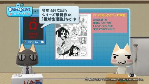 torosute2009/7/30 萌える参考書 62