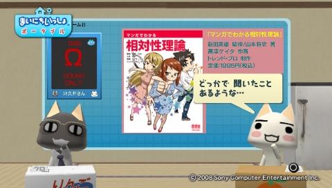torosute2009/7/30 萌える参考書 64
