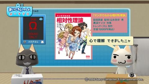 torosute2009/7/30 萌える参考書 65