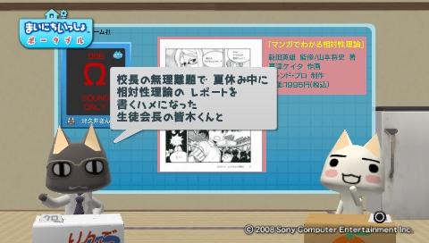 torosute2009/7/30 萌える参考書 66