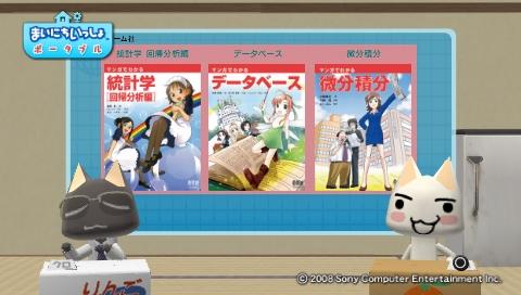 torosute2009/7/30 萌える参考書 72