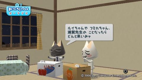 torosute2009/7/30 萌える参考書 79