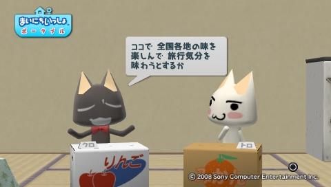 torosute2009/7/31 口内旅行 2