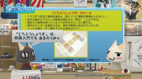 torosute2009/8/1 どうぶつしょうぎ 3
