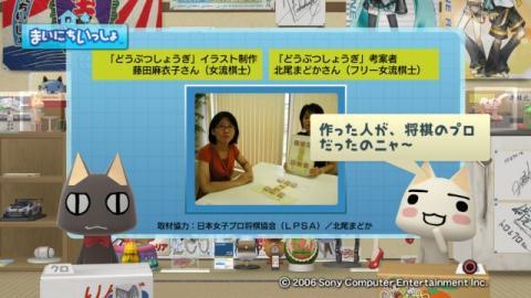 torosute2009/8/1 どうぶつしょうぎ 4