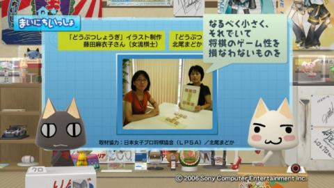 torosute2009/8/1 どうぶつしょうぎ 5